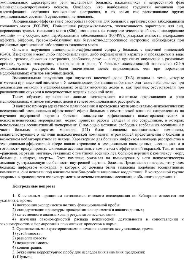 PDF. Клиническая психология. Карвасарский Б. Д. Страница 263. Читать онлайн