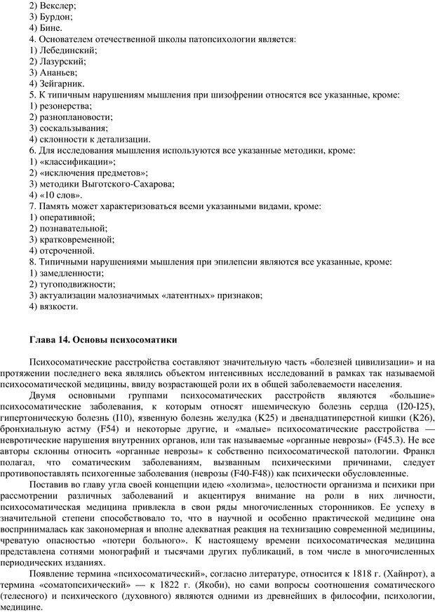 PDF. Клиническая психология. Карвасарский Б. Д. Страница 264. Читать онлайн