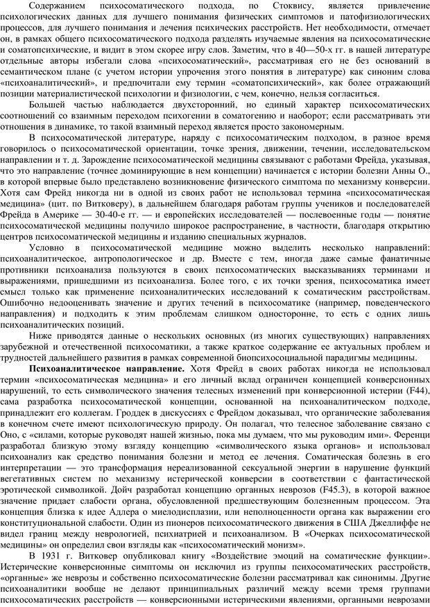 PDF. Клиническая психология. Карвасарский Б. Д. Страница 265. Читать онлайн