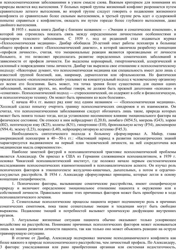 PDF. Клиническая психология. Карвасарский Б. Д. Страница 266. Читать онлайн