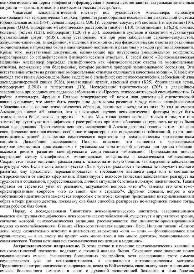 PDF. Клиническая психология. Карвасарский Б. Д. Страница 267. Читать онлайн