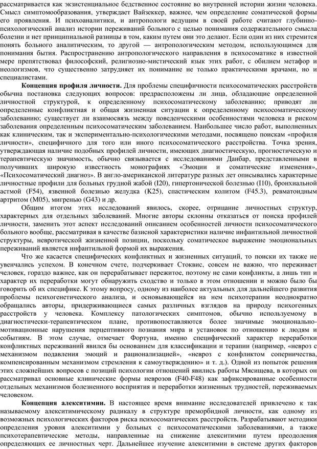 PDF. Клиническая психология. Карвасарский Б. Д. Страница 268. Читать онлайн