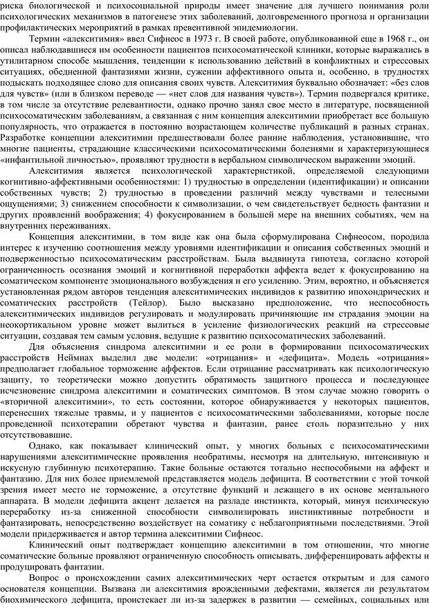 PDF. Клиническая психология. Карвасарский Б. Д. Страница 269. Читать онлайн