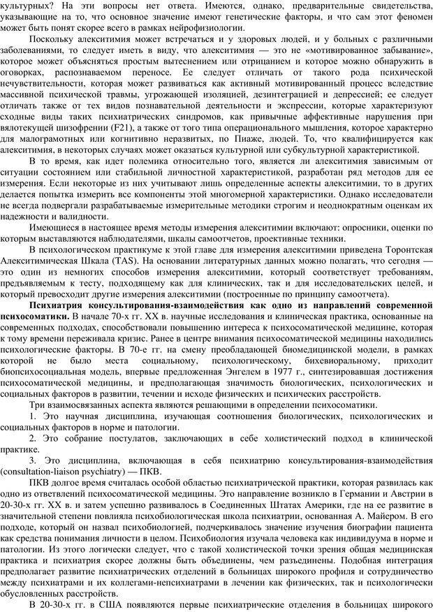 PDF. Клиническая психология. Карвасарский Б. Д. Страница 270. Читать онлайн