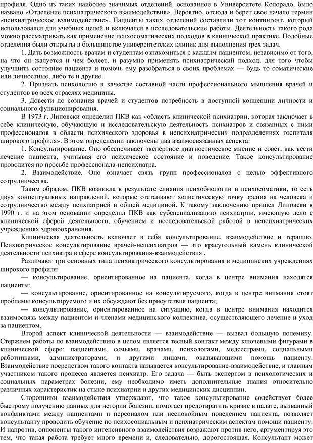 PDF. Клиническая психология. Карвасарский Б. Д. Страница 271. Читать онлайн