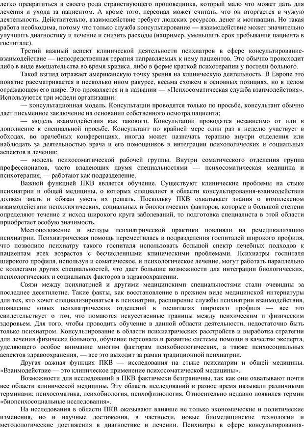 PDF. Клиническая психология. Карвасарский Б. Д. Страница 272. Читать онлайн