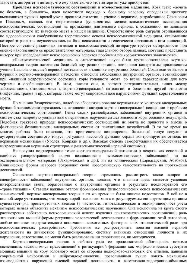 PDF. Клиническая психология. Карвасарский Б. Д. Страница 275. Читать онлайн