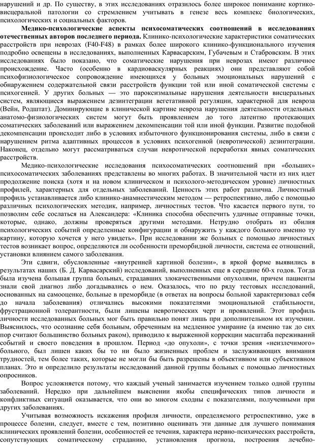 PDF. Клиническая психология. Карвасарский Б. Д. Страница 276. Читать онлайн