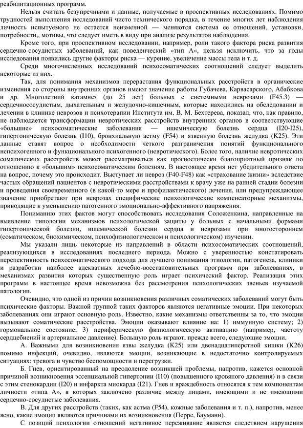 PDF. Клиническая психология. Карвасарский Б. Д. Страница 277. Читать онлайн