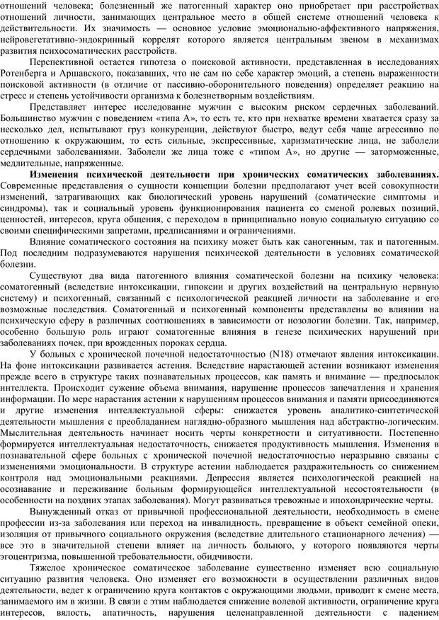 PDF. Клиническая психология. Карвасарский Б. Д. Страница 278. Читать онлайн