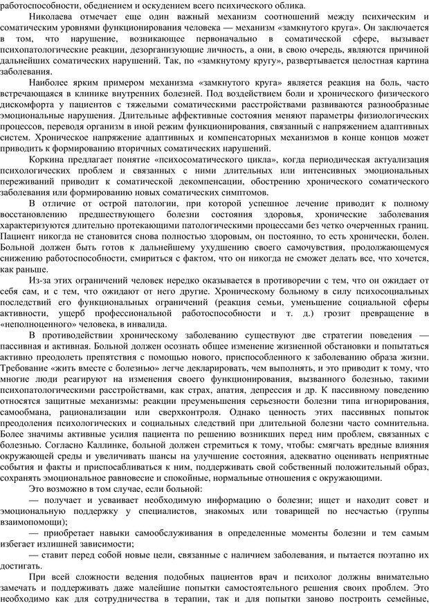 PDF. Клиническая психология. Карвасарский Б. Д. Страница 279. Читать онлайн