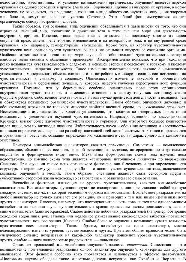 PDF. Клиническая психология. Карвасарский Б. Д. Страница 28. Читать онлайн