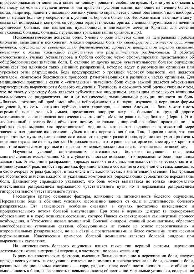 PDF. Клиническая психология. Карвасарский Б. Д. Страница 280. Читать онлайн