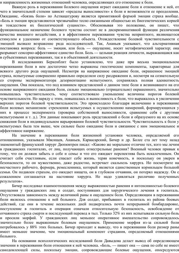 PDF. Клиническая психология. Карвасарский Б. Д. Страница 281. Читать онлайн