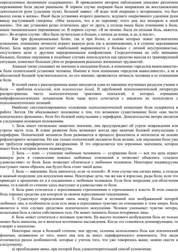 PDF. Клиническая психология. Карвасарский Б. Д. Страница 282. Читать онлайн