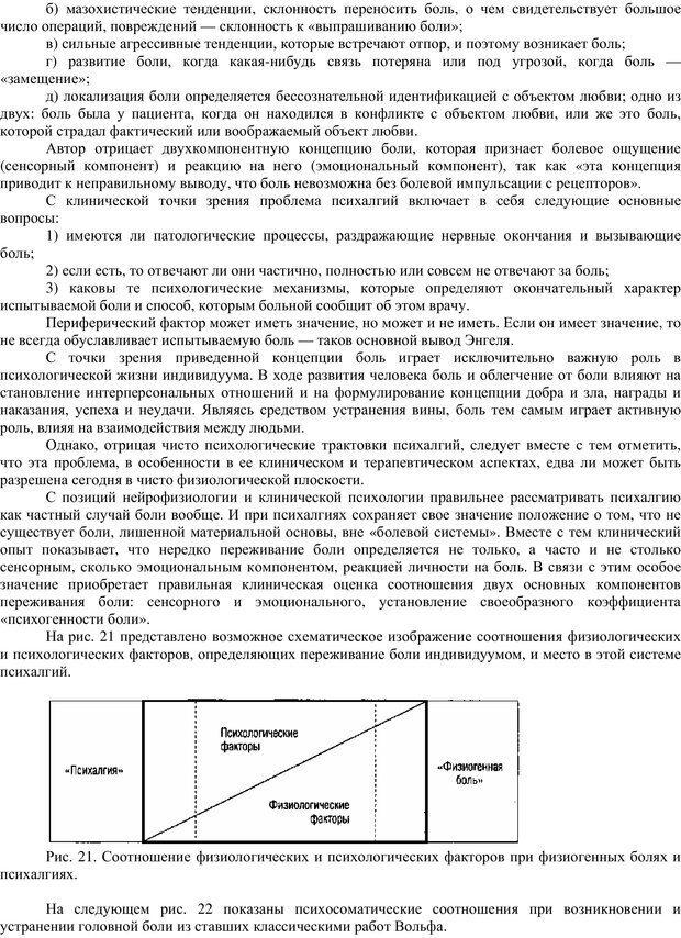 PDF. Клиническая психология. Карвасарский Б. Д. Страница 283. Читать онлайн