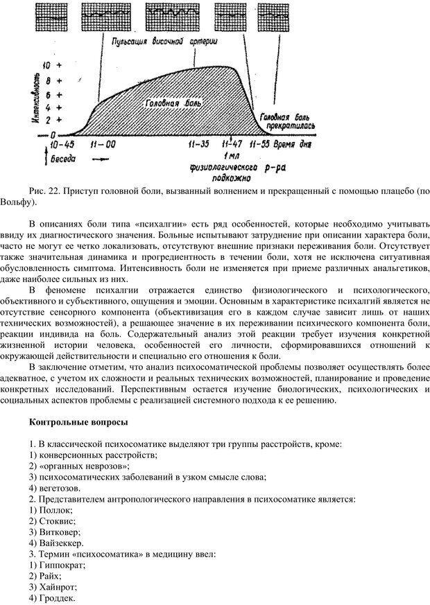 PDF. Клиническая психология. Карвасарский Б. Д. Страница 284. Читать онлайн