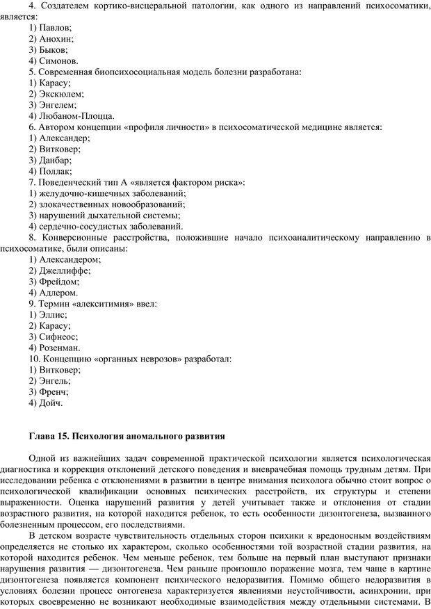 PDF. Клиническая психология. Карвасарский Б. Д. Страница 285. Читать онлайн
