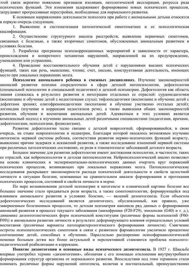 PDF. Клиническая психология. Карвасарский Б. Д. Страница 286. Читать онлайн