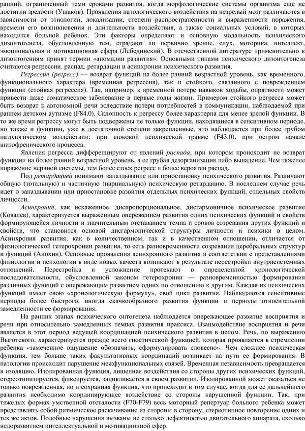 PDF. Клиническая психология. Карвасарский Б. Д. Страница 287. Читать онлайн