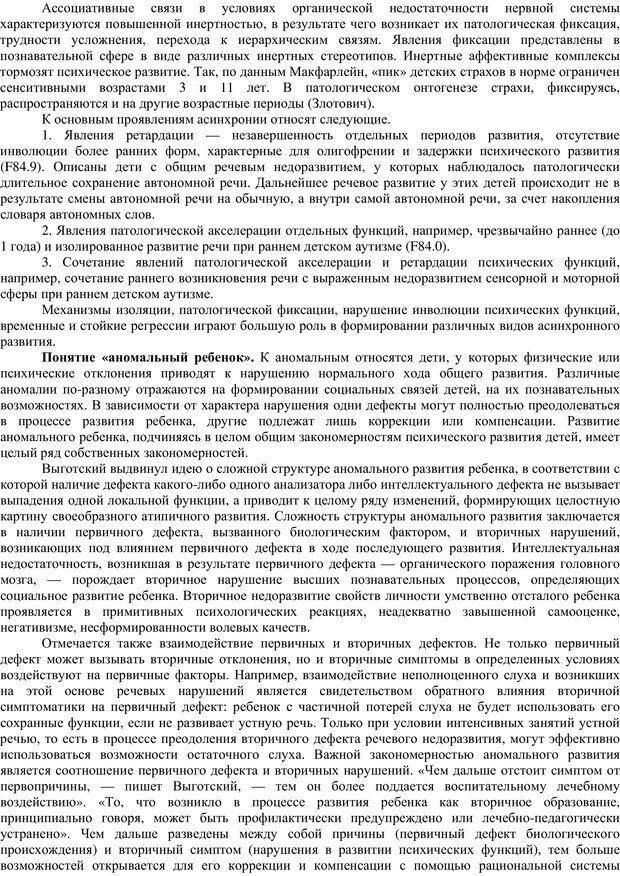 PDF. Клиническая психология. Карвасарский Б. Д. Страница 288. Читать онлайн