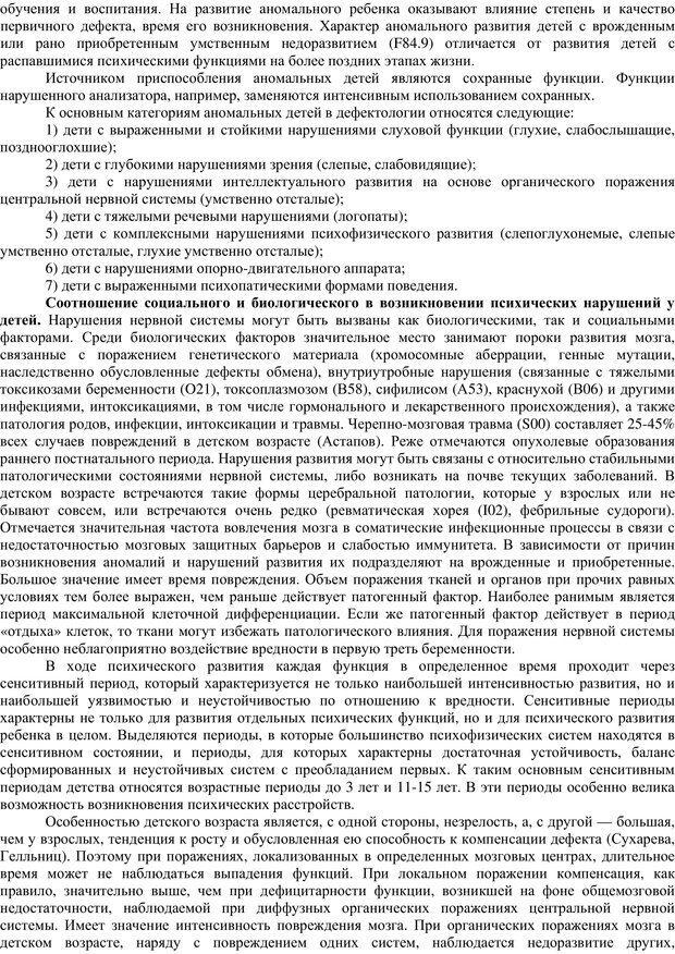 PDF. Клиническая психология. Карвасарский Б. Д. Страница 289. Читать онлайн