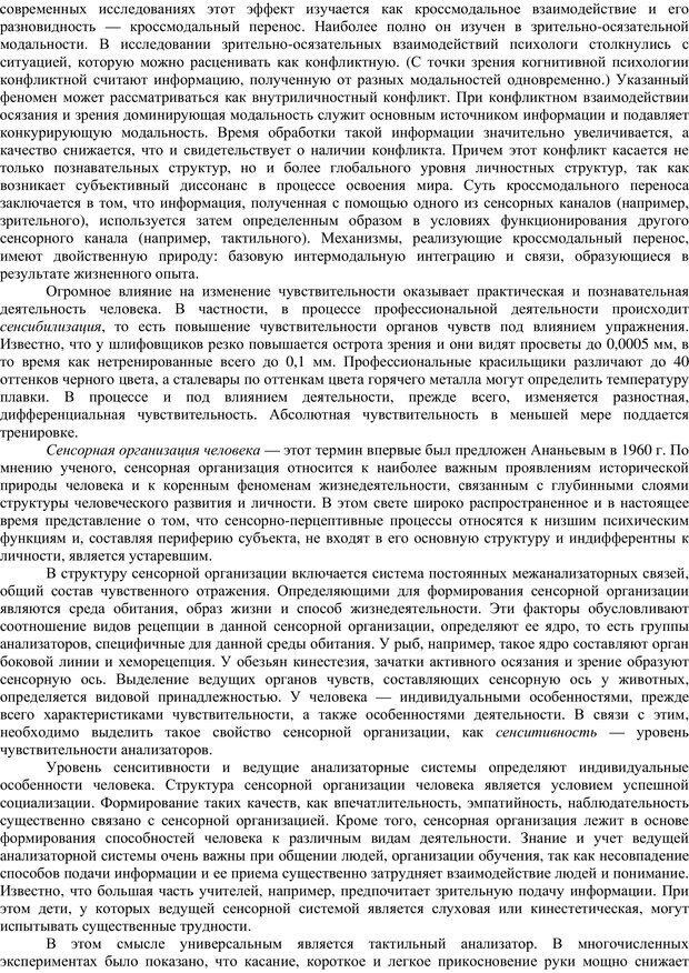 PDF. Клиническая психология. Карвасарский Б. Д. Страница 29. Читать онлайн