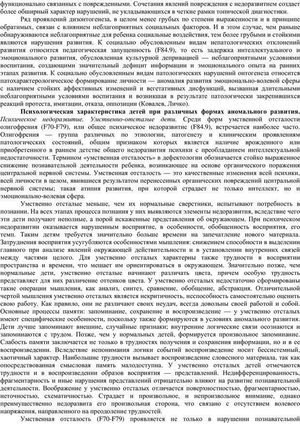 PDF. Клиническая психология. Карвасарский Б. Д. Страница 290. Читать онлайн