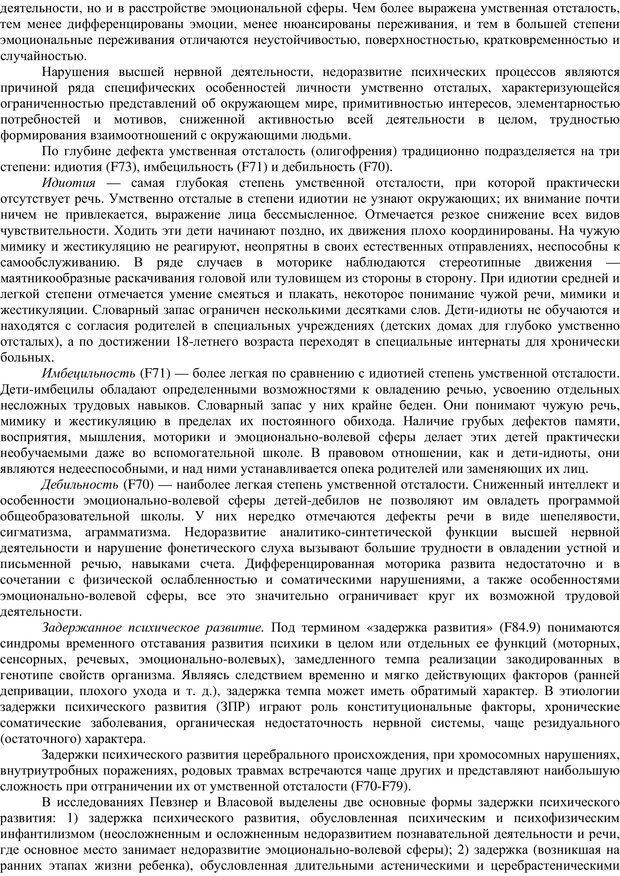PDF. Клиническая психология. Карвасарский Б. Д. Страница 291. Читать онлайн