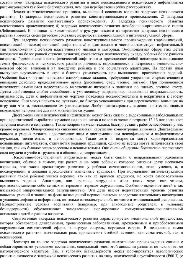 PDF. Клиническая психология. Карвасарский Б. Д. Страница 292. Читать онлайн