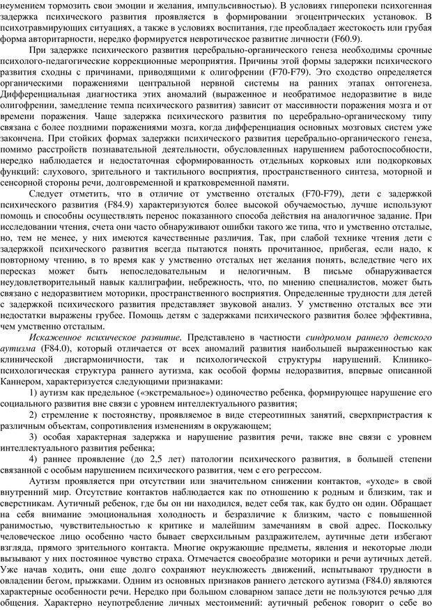 PDF. Клиническая психология. Карвасарский Б. Д. Страница 293. Читать онлайн
