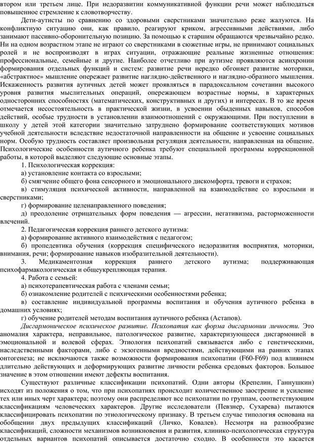 PDF. Клиническая психология. Карвасарский Б. Д. Страница 294. Читать онлайн