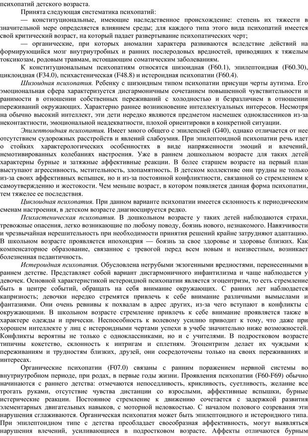 PDF. Клиническая психология. Карвасарский Б. Д. Страница 295. Читать онлайн