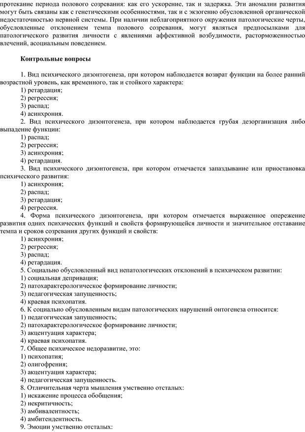 PDF. Клиническая психология. Карвасарский Б. Д. Страница 297. Читать онлайн