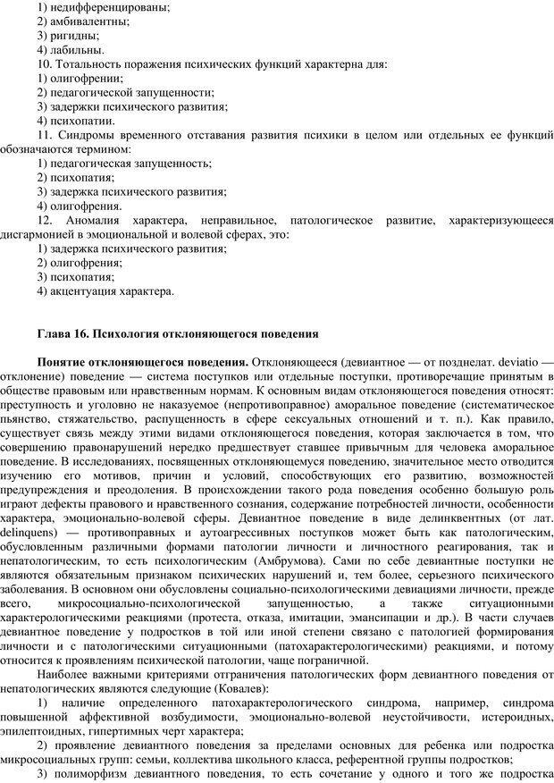 PDF. Клиническая психология. Карвасарский Б. Д. Страница 298. Читать онлайн