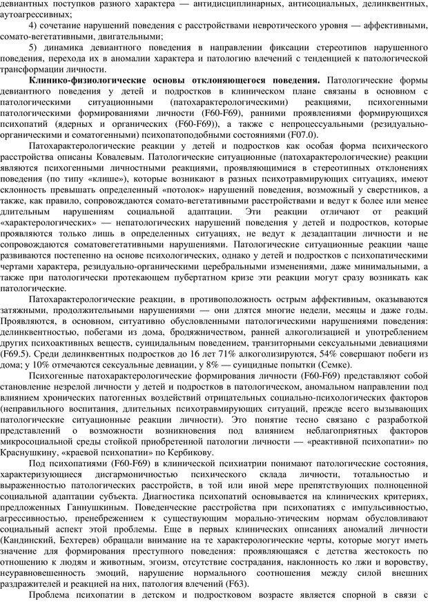 PDF. Клиническая психология. Карвасарский Б. Д. Страница 299. Читать онлайн