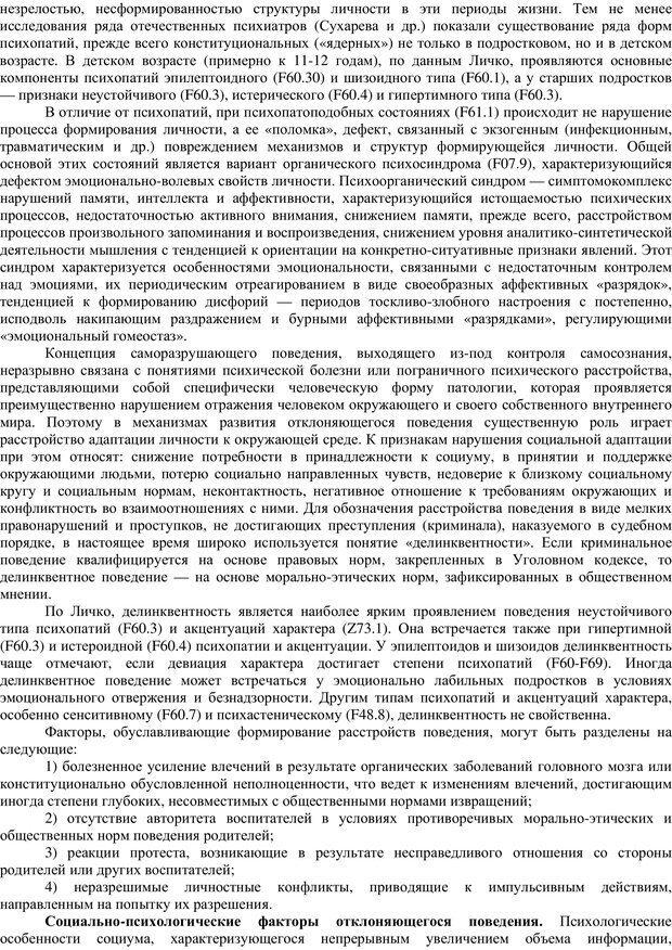 PDF. Клиническая психология. Карвасарский Б. Д. Страница 300. Читать онлайн