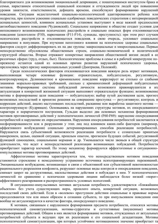 PDF. Клиническая психология. Карвасарский Б. Д. Страница 301. Читать онлайн