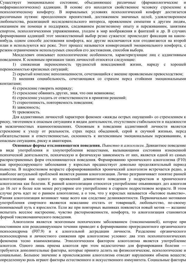 PDF. Клиническая психология. Карвасарский Б. Д. Страница 303. Читать онлайн