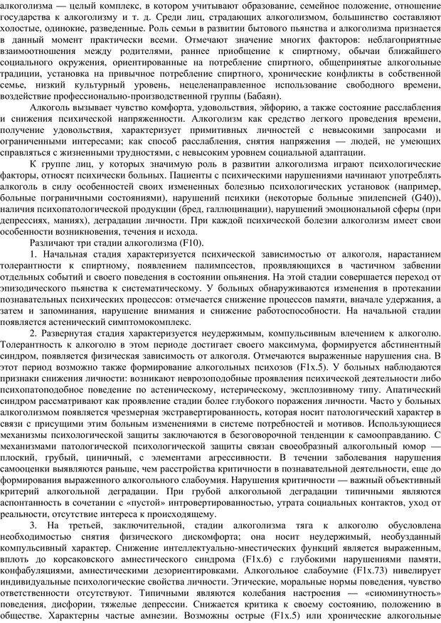 PDF. Клиническая психология. Карвасарский Б. Д. Страница 304. Читать онлайн