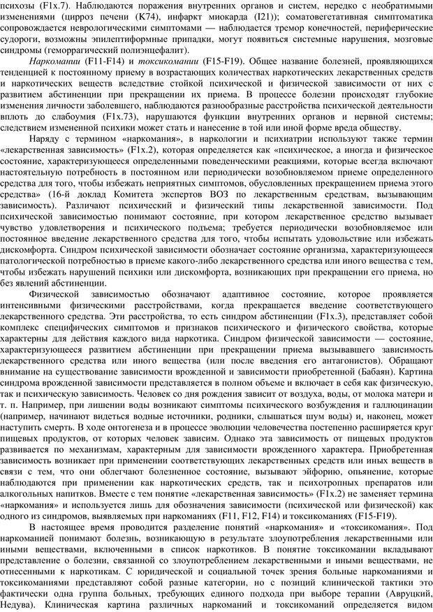 PDF. Клиническая психология. Карвасарский Б. Д. Страница 305. Читать онлайн