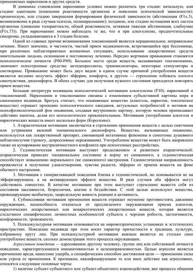 PDF. Клиническая психология. Карвасарский Б. Д. Страница 306. Читать онлайн