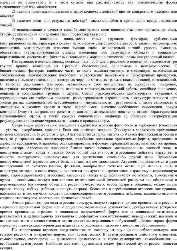 PDF. Клиническая психология. Карвасарский Б. Д. Страница 307. Читать онлайн
