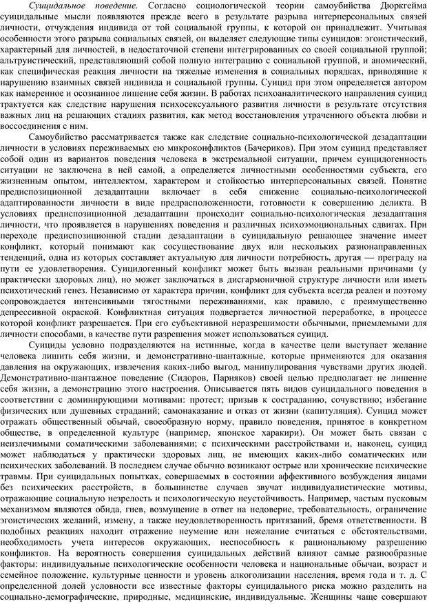 PDF. Клиническая психология. Карвасарский Б. Д. Страница 308. Читать онлайн