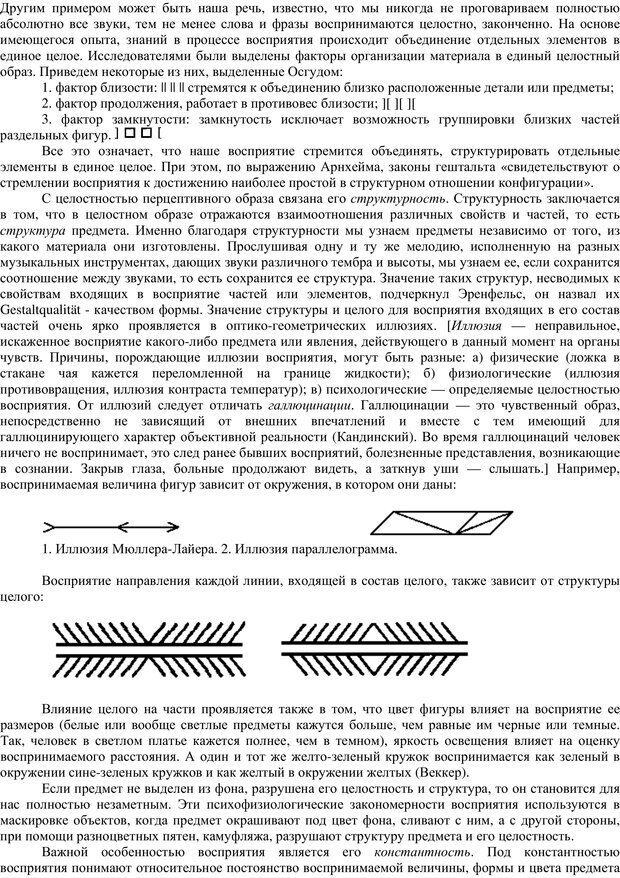PDF. Клиническая психология. Карвасарский Б. Д. Страница 31. Читать онлайн