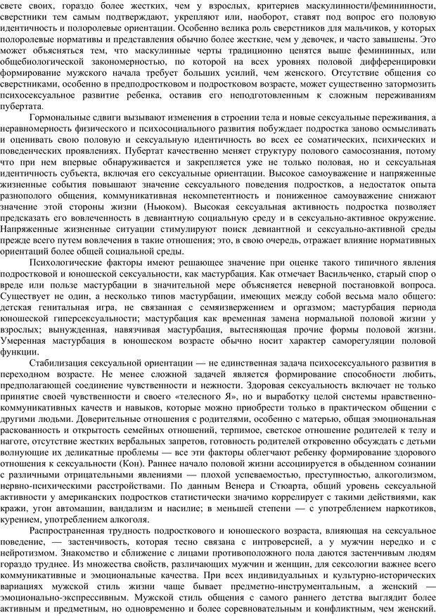 PDF. Клиническая психология. Карвасарский Б. Д. Страница 310. Читать онлайн