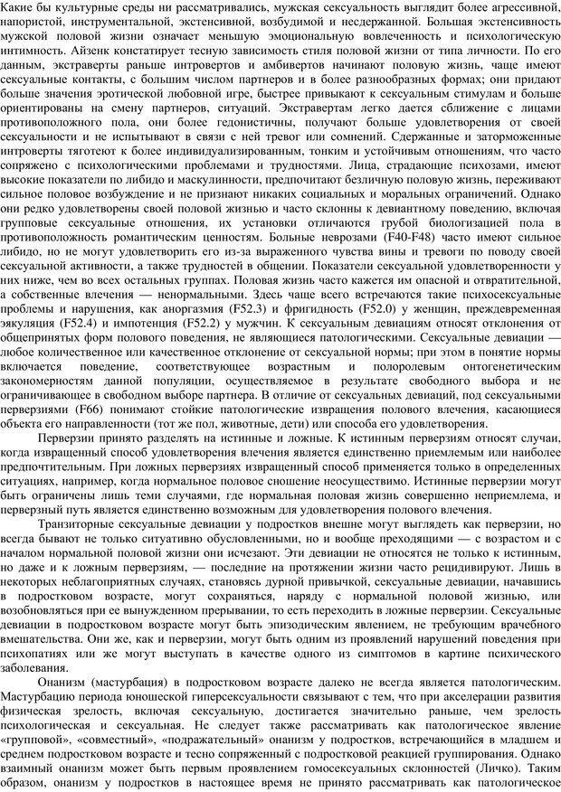 PDF. Клиническая психология. Карвасарский Б. Д. Страница 311. Читать онлайн