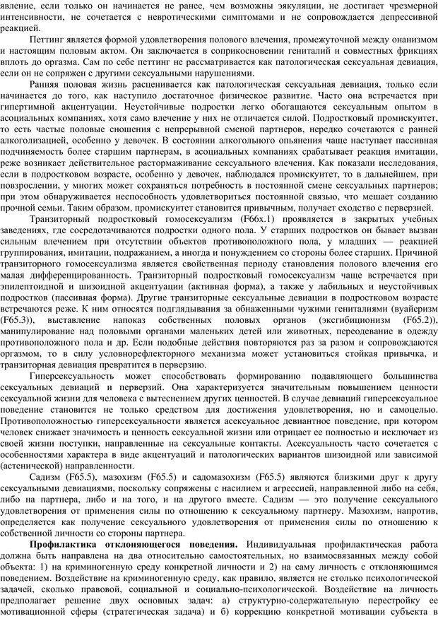 PDF. Клиническая психология. Карвасарский Б. Д. Страница 312. Читать онлайн