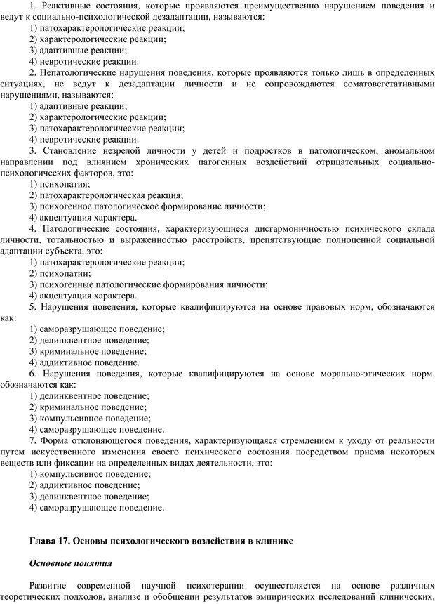 PDF. Клиническая психология. Карвасарский Б. Д. Страница 314. Читать онлайн