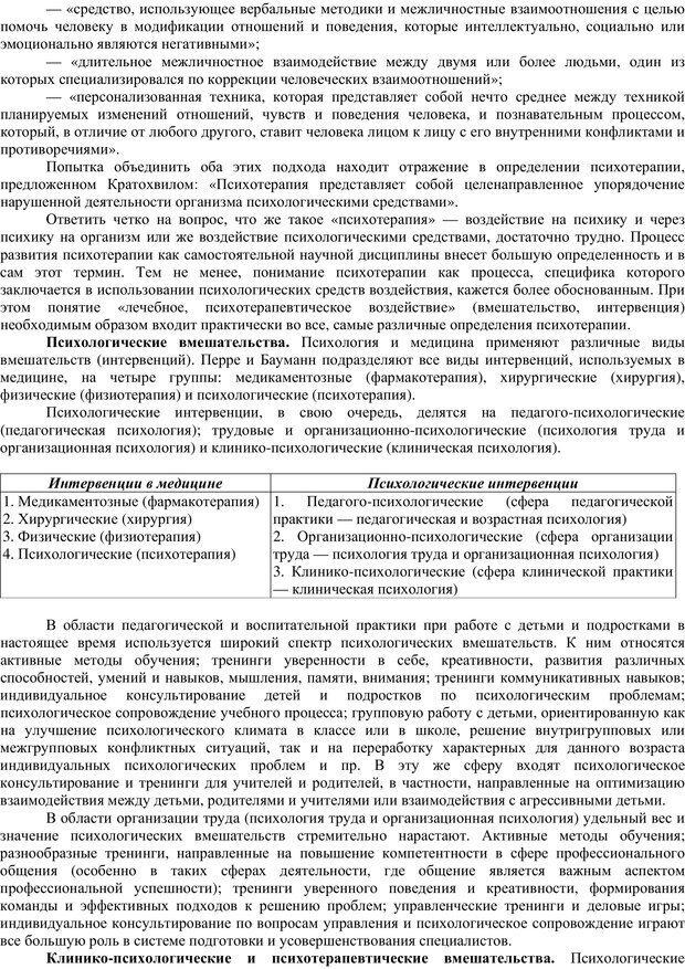 PDF. Клиническая психология. Карвасарский Б. Д. Страница 316. Читать онлайн